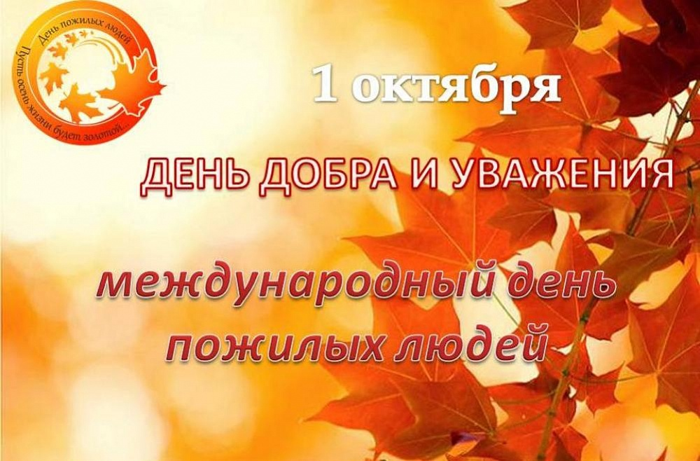 1 октября день пожилого человека открытки